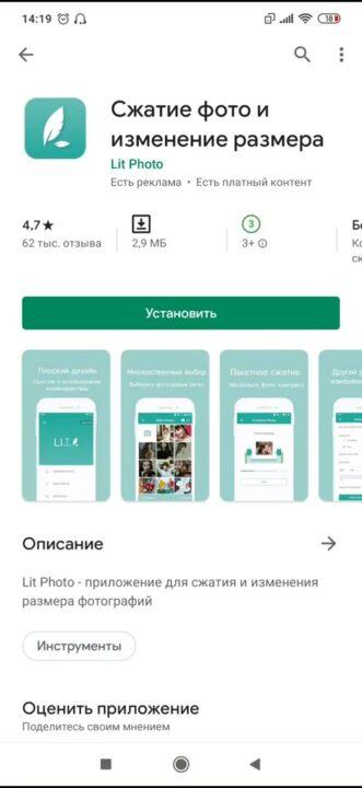 Как сжать фото на телефоне Андроид для последующей отправки