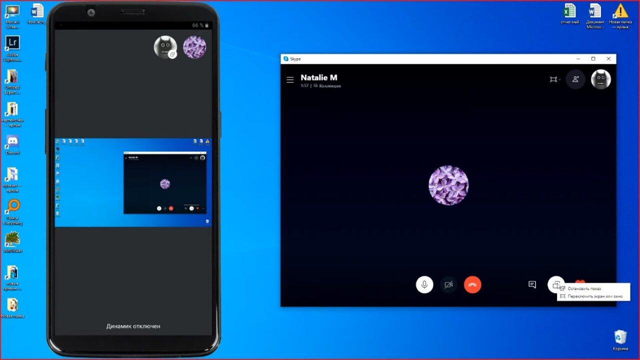 Как транслировать экран в Скайпе с компьютера и смартфона
