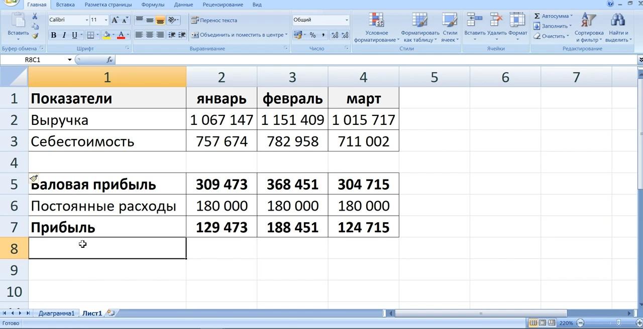 Как вставить строку в Excel между строками