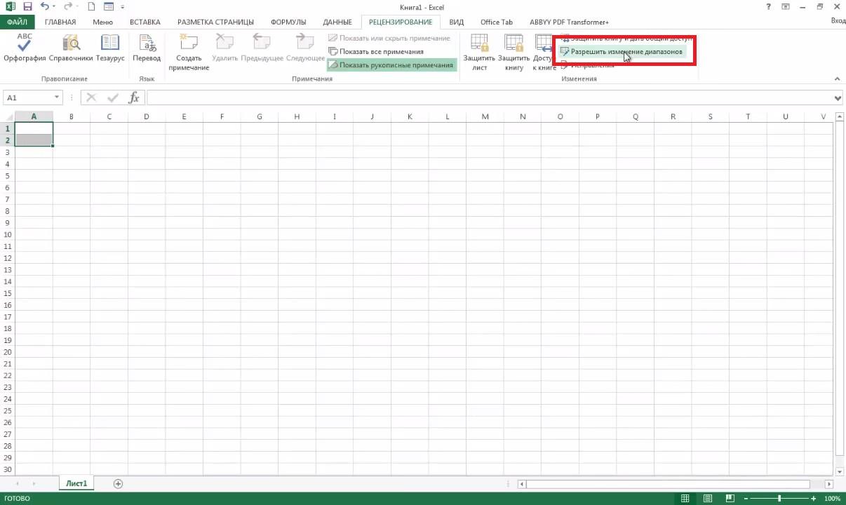 Как защитить ячейку или лист Excel от редактирования