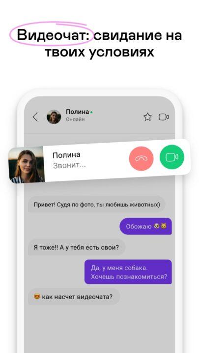 ТОП 12 приложений для знакомств на Андроид и Айфон 2020 года