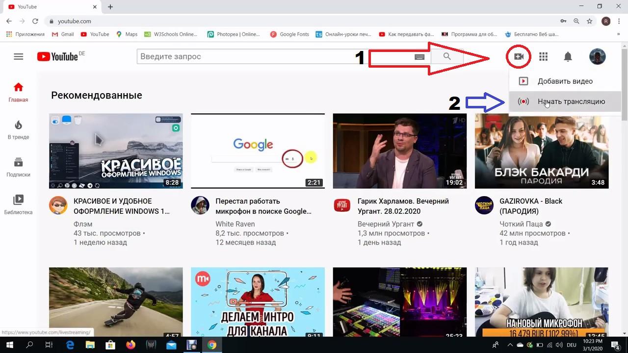 Как вести трансляцию в Ютуб