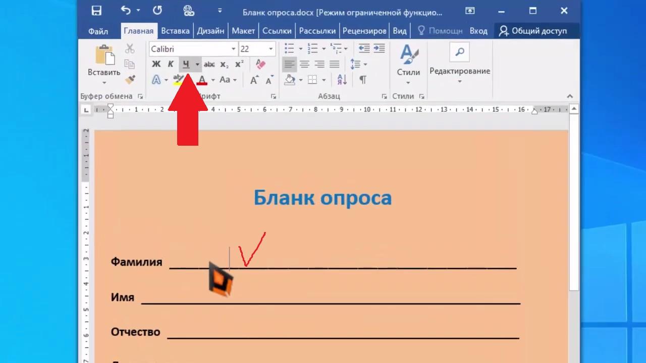 Как сделать линию в Ворде, чтобы на ней можно было писать