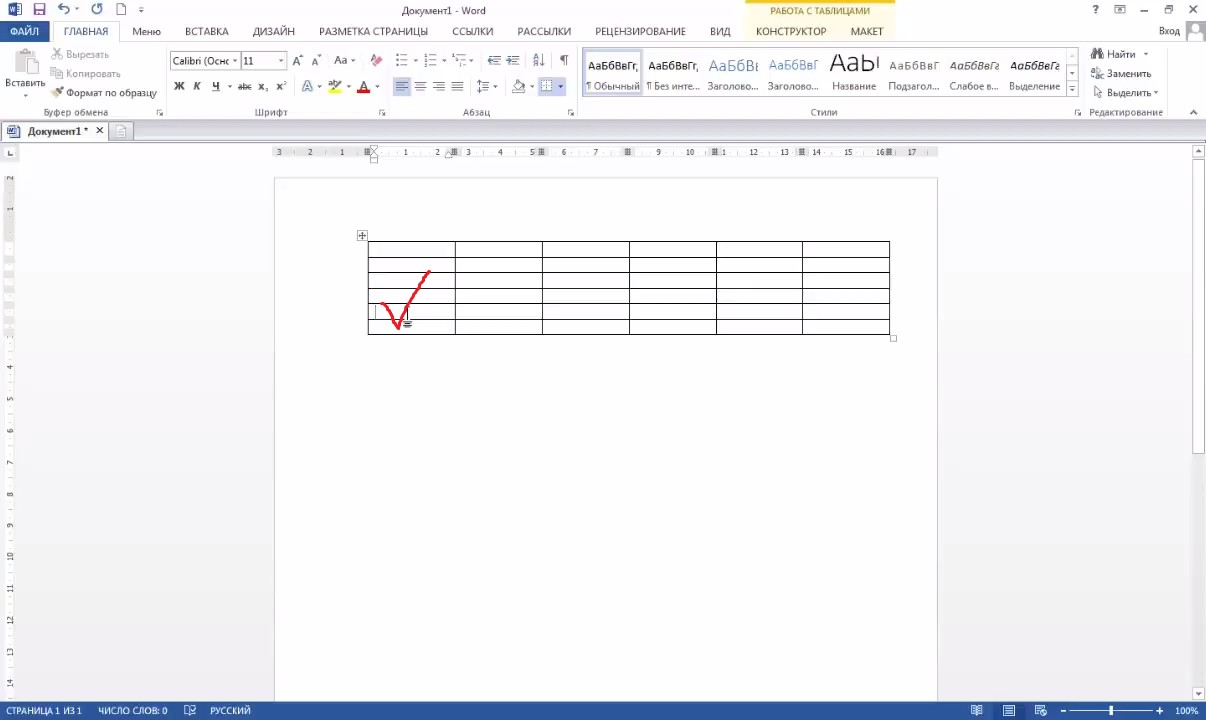 Как добавлять строки в таблицу в Ворде