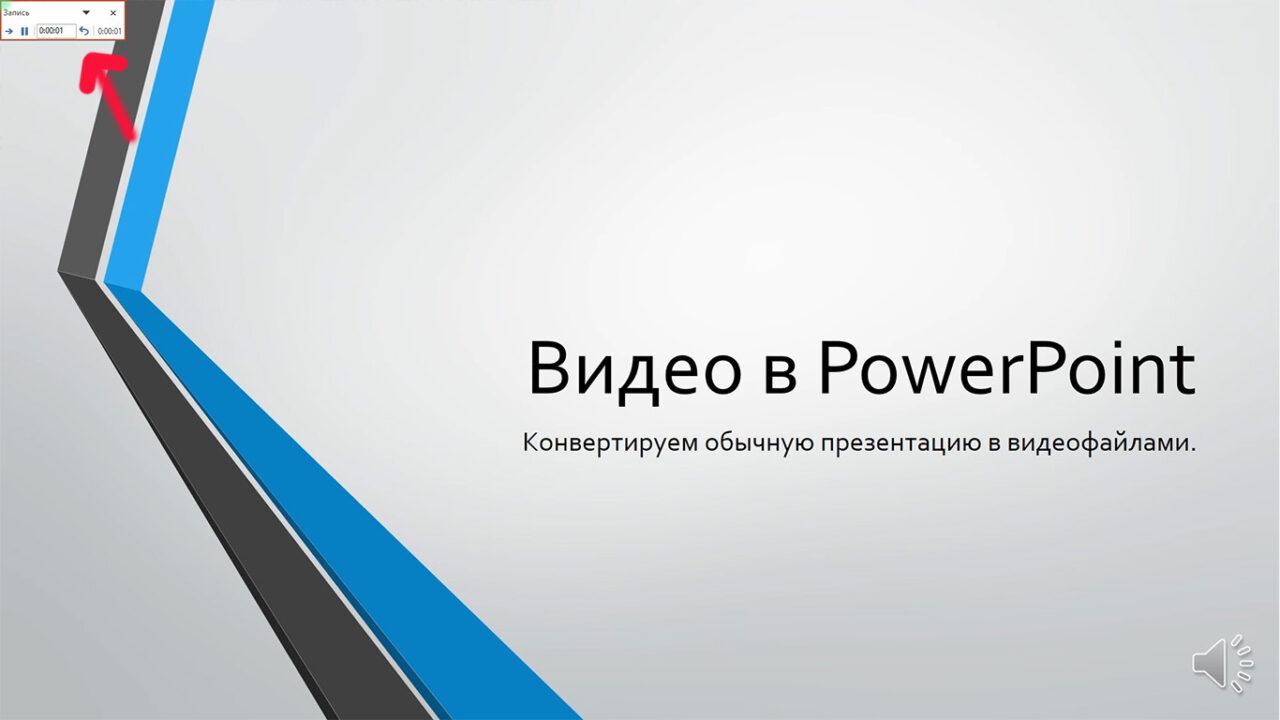 Как сохранить презентацию Power Point как видео