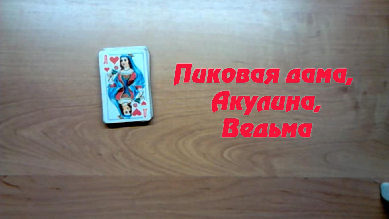 Как играть пиковую даму в картах казино на рубли онлайн