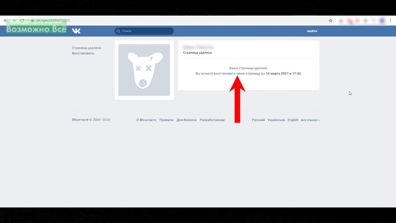 Как восстановить удаленную страницу в ВК через телефон или с ПК