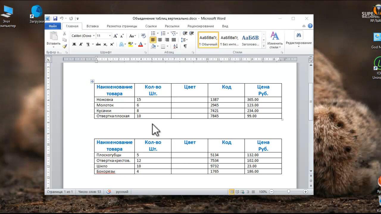 Как объединить две таблицы в Word в одну