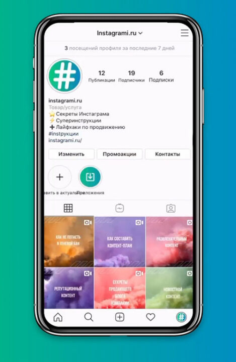 Как создать или добавить в актуальное в Инстаграме