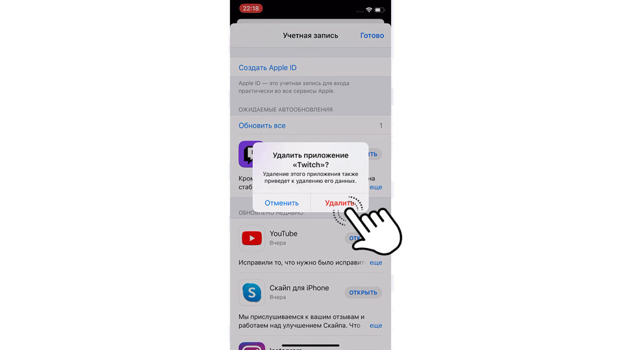 Как удалять приложения с Айфона
