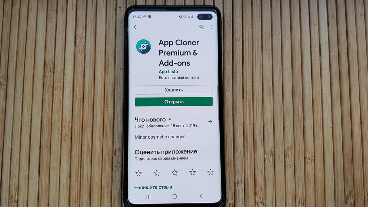 Как клонировать приложения на Андроиде