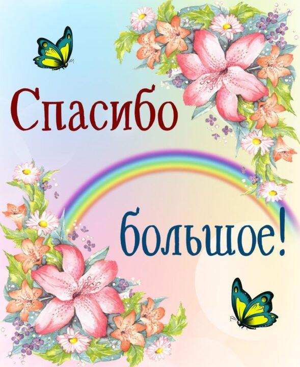 Спасибо! 150 красивых открыток с благодарностью