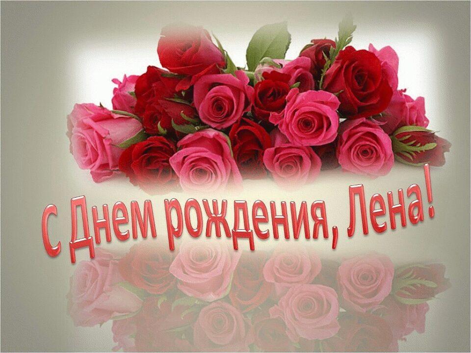 100 поздравлений с днем рождения Елене в картинках