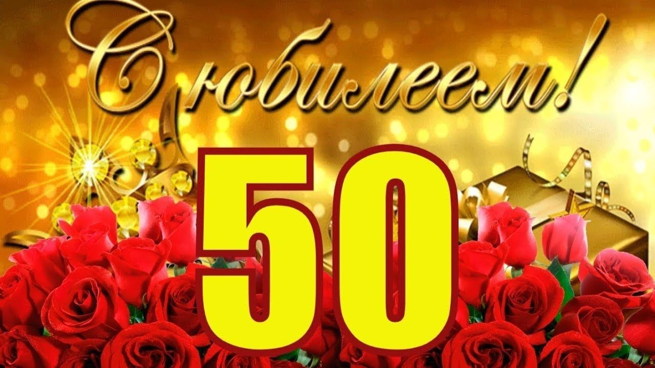 55 красивых открыток с 50 летним юбилеем для женщин