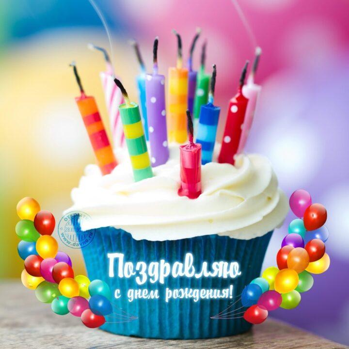 200 красивых поздравительных открыток с днем рождения. Качайте бесплатно!