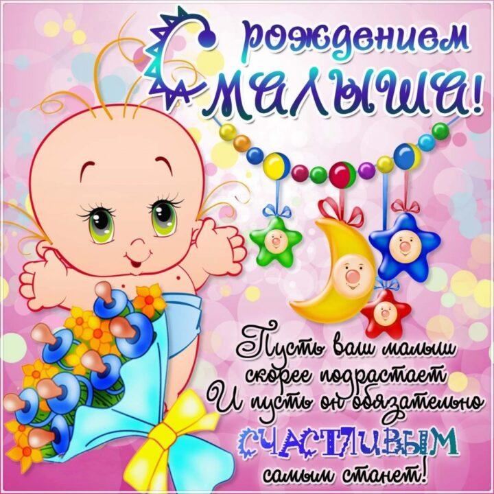 Поздравления с рождением сына. 80 красивых открыток