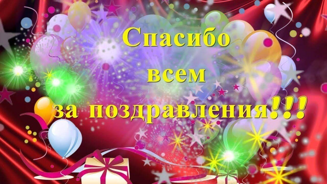 Спасибо за поздравления! 70 картинок - открыток с благодарностью