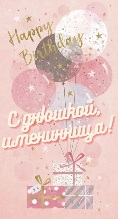 190 открыток с поздравлениями на день рождения девушке
