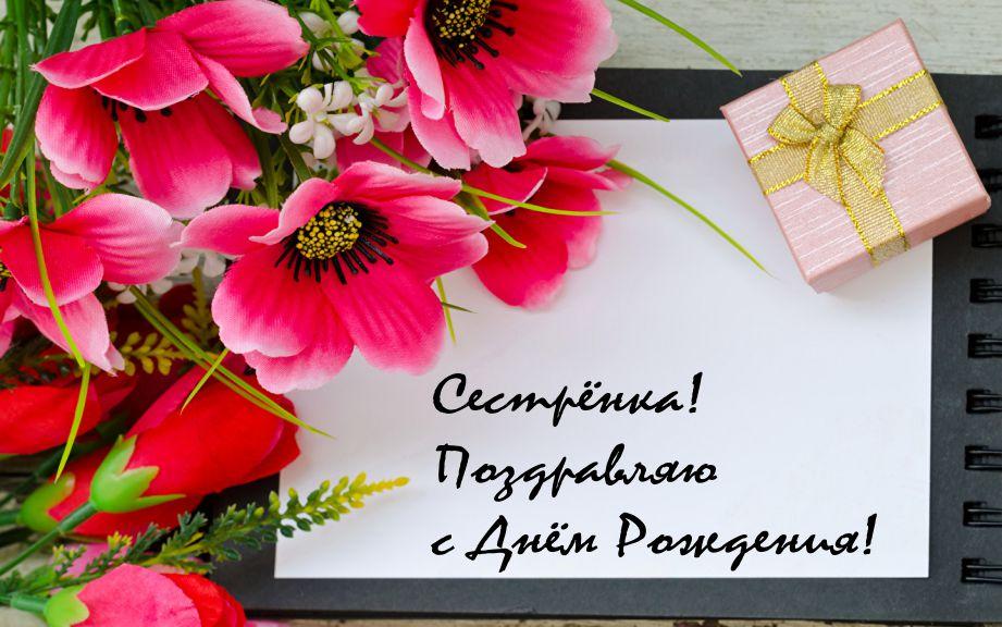200 красивых открыток с поздравлениями сестры в день рождения