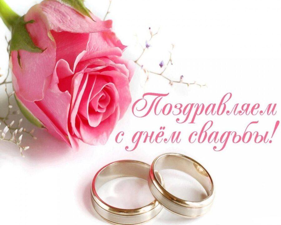 74 красивые поздравительные открытки с днем свадьбы