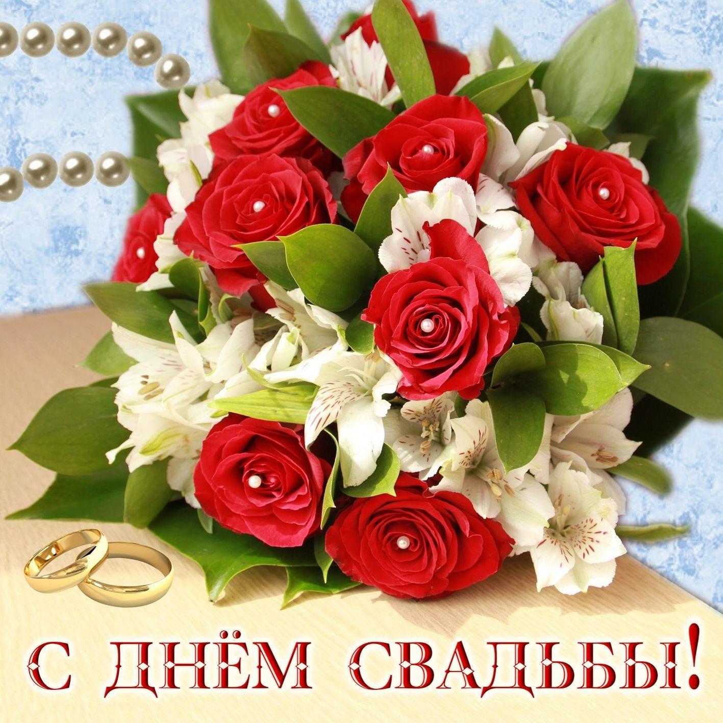 сердечно поздравление с днем свадьбы