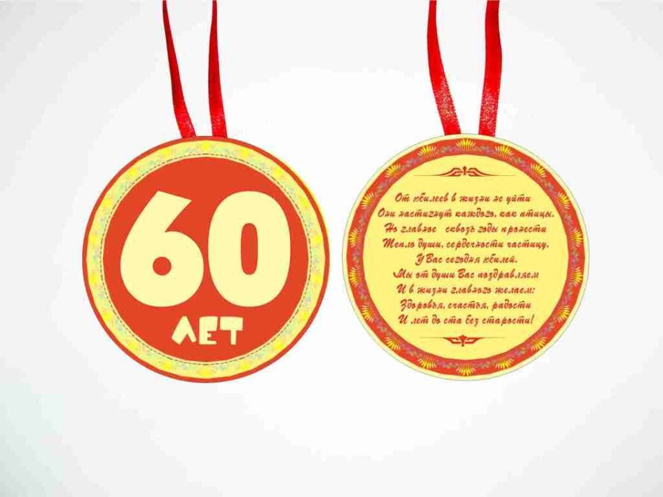 94 хороших подарка мужчине на 60-летний юбилей