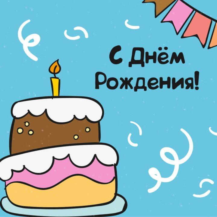 127 прикольных поздравлений с днем рождения подруге в картинках