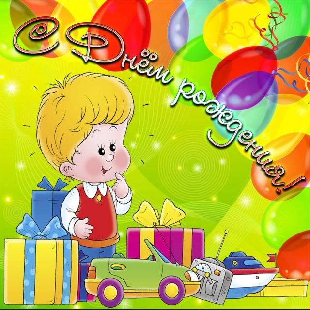 83 прикольных картинки-открытки с днем рождения мальчику