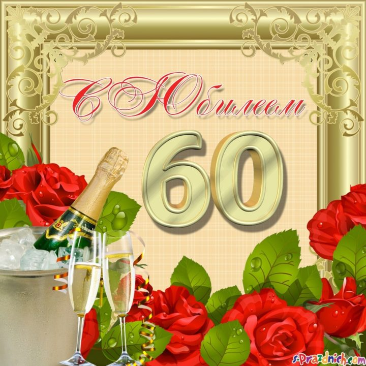 95 картинок-открыток с поздравлениями женщине на 60-летний юбилей