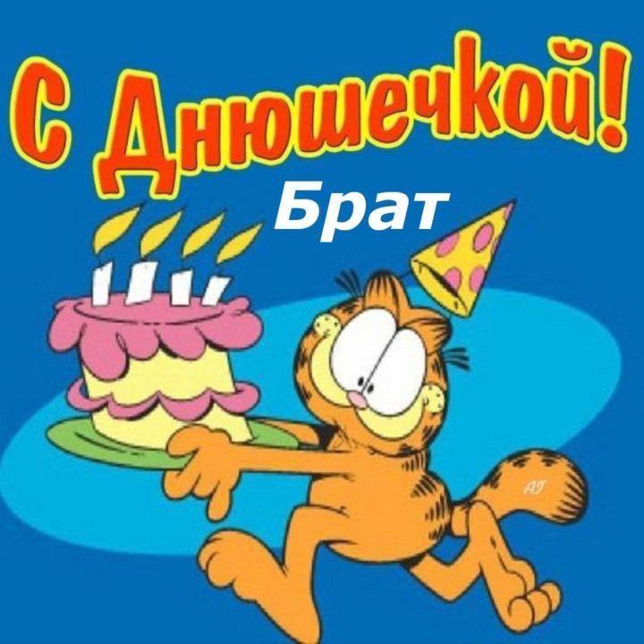 77 картинок-поздравлений с днем рождения брату