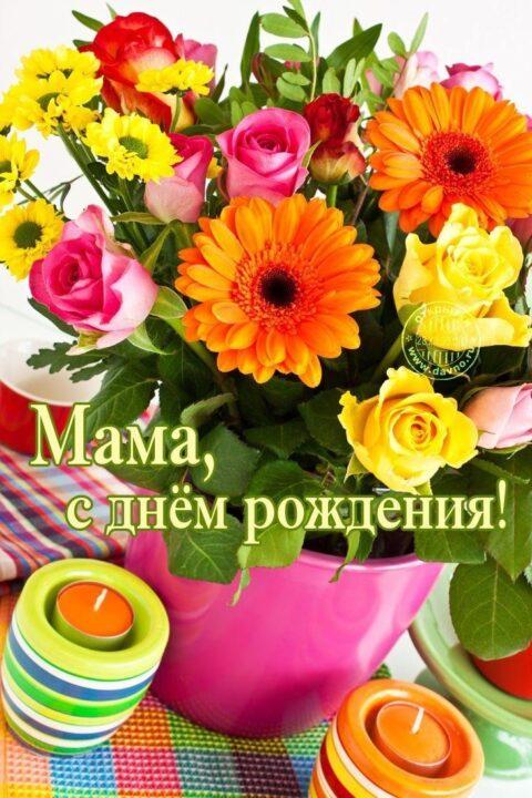 105 крутых картинок с днем рождения маме