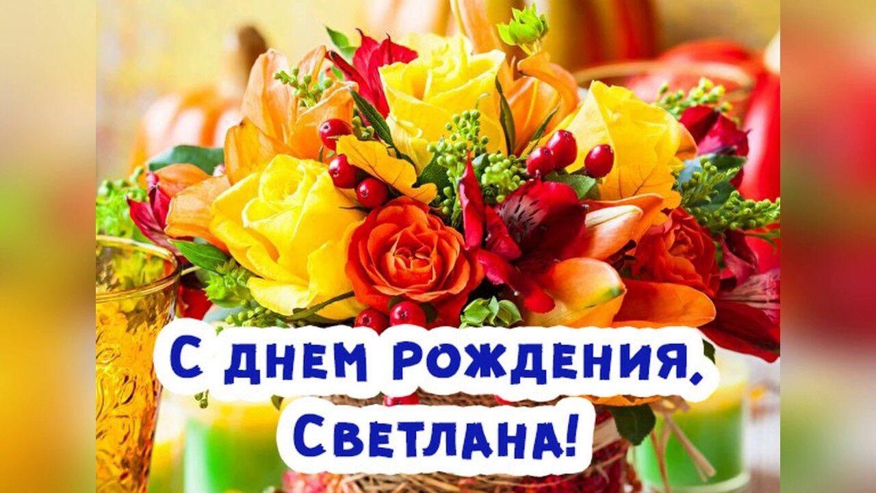 88 красивых открыток с поздравлениями Светлан с днем рождения