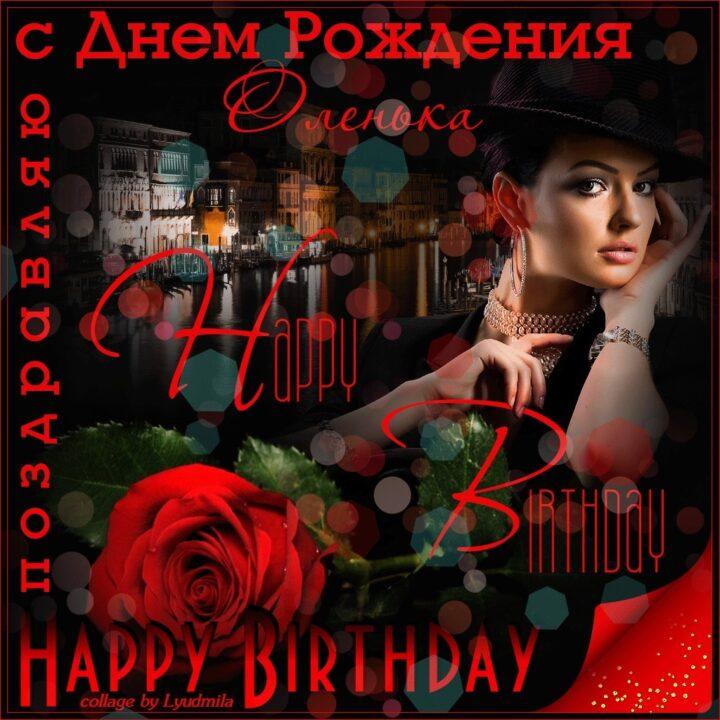 92 прикольных поздравления с днем рождения Ольге в открытках
