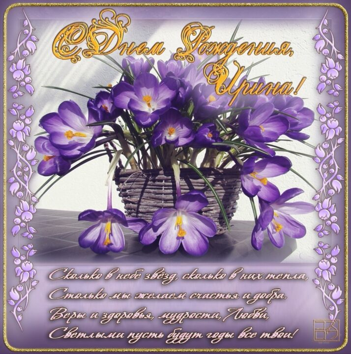 95 красивых открыток на день рождения Ирины