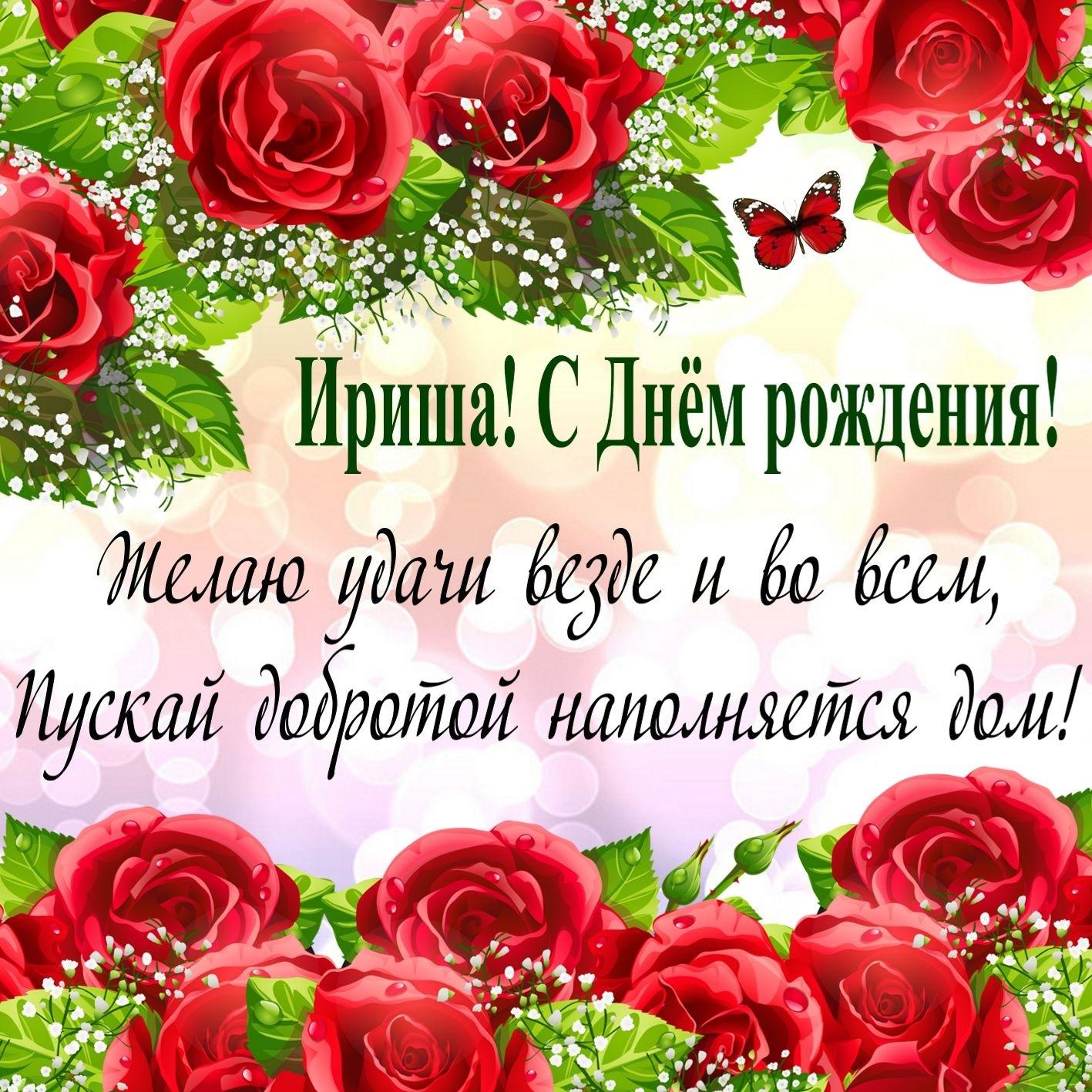 с днем рождения женщине ирина викторовна