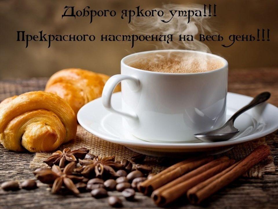 С добрым утром! Картинки для любимого мужчины