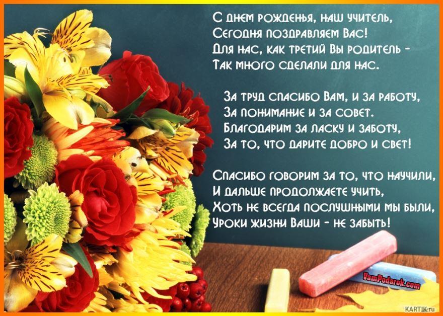 100 открыток с днем рождения для учительницы