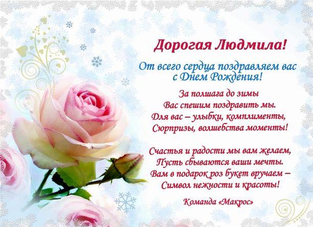 170 картинки с днем рождения для Людмилы