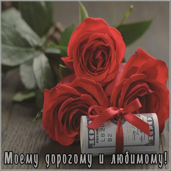 210 красивых открыток для любимого мужчины
