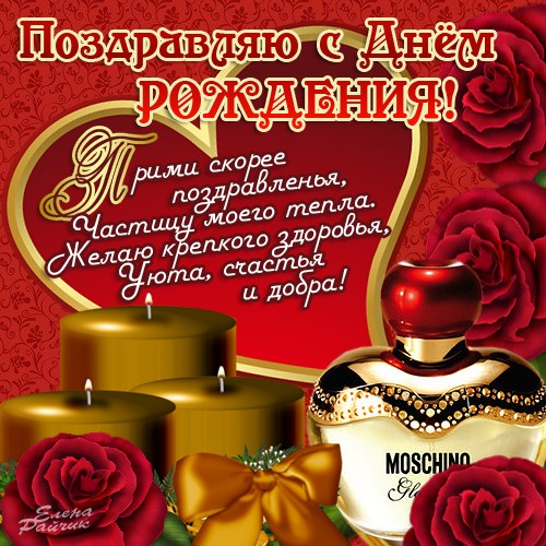 160 открыток-картинок с поздравлениями на день рождения любимому мужу