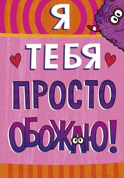 Я тебя обожаю! 88 открыток для любимых с надписями