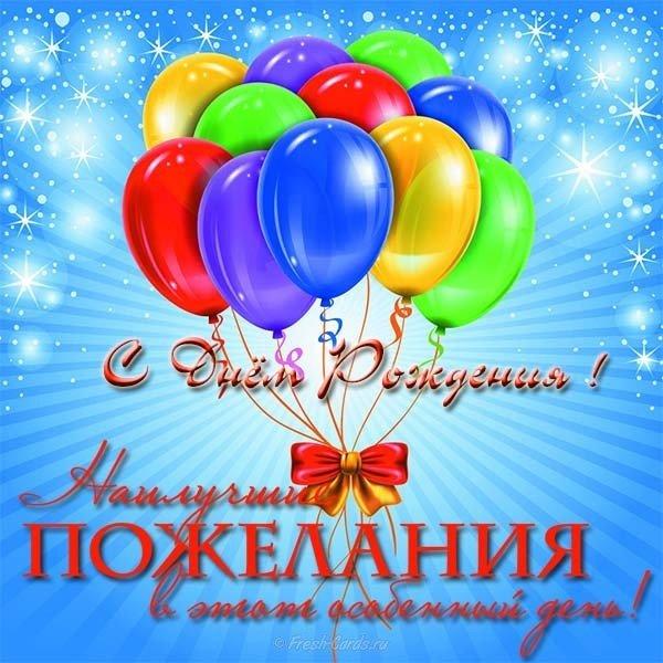 120 открыток с днем рождения начальнику мужчине