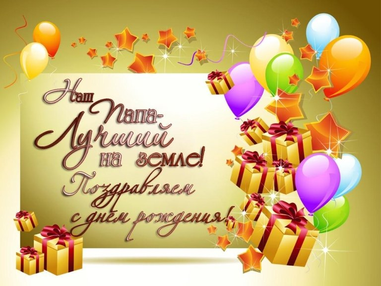 С днем рождения папа! 150 картинок от дочки или сына