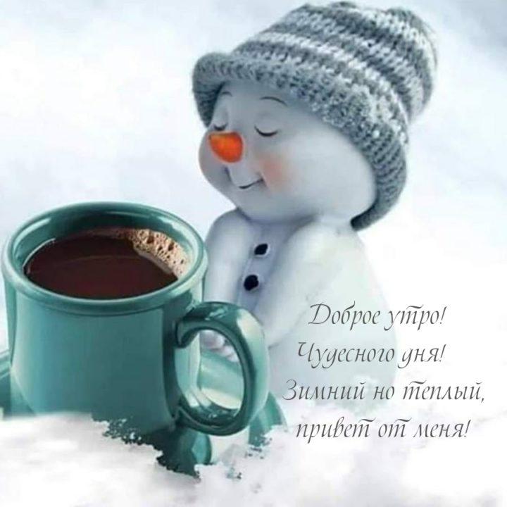 С добрым утром! 200 красивых зимних открыток с надписями