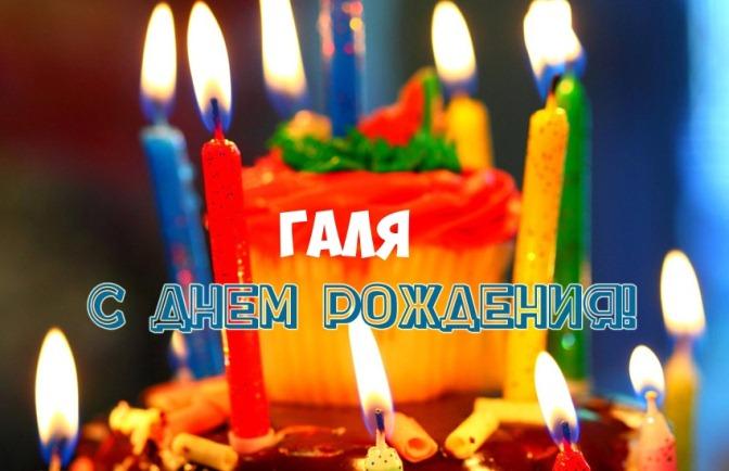 150 открыток с поздравлениями на день рождения Галине