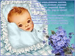 115 картинок-открыток с рождением сына. Поздравления родителям