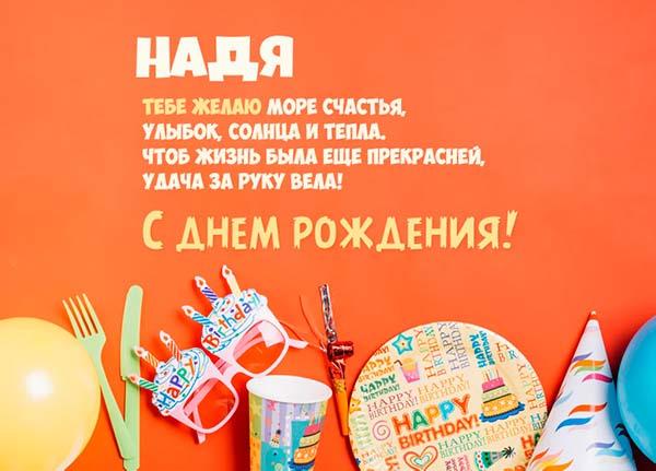 160 открыток-картинок с днем рождения для Нади