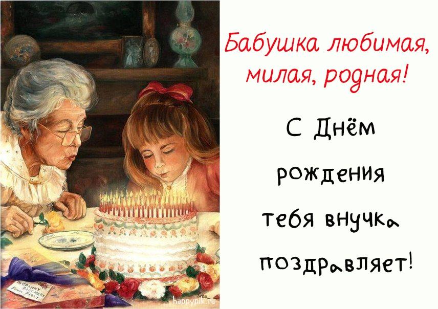 С днем рождения, бабушка! 130 картинок с поздравлениями от внука или внучки