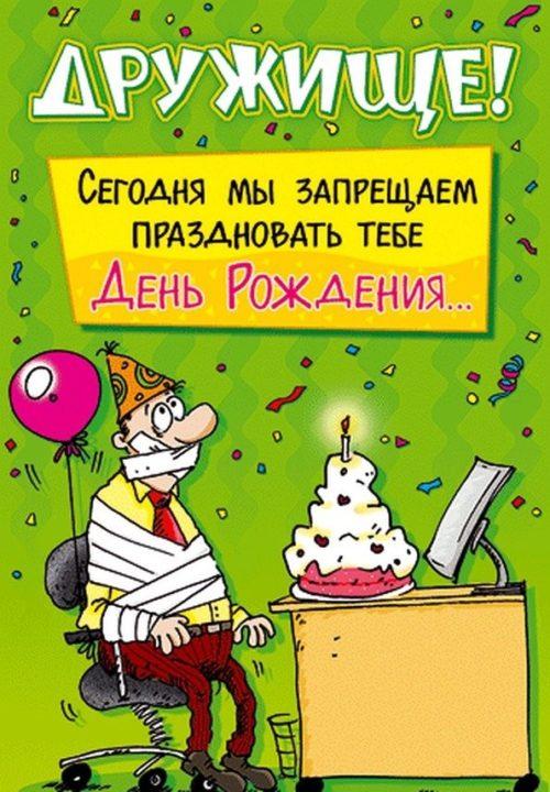 180 прикольных картинок с днем рождения для друга
