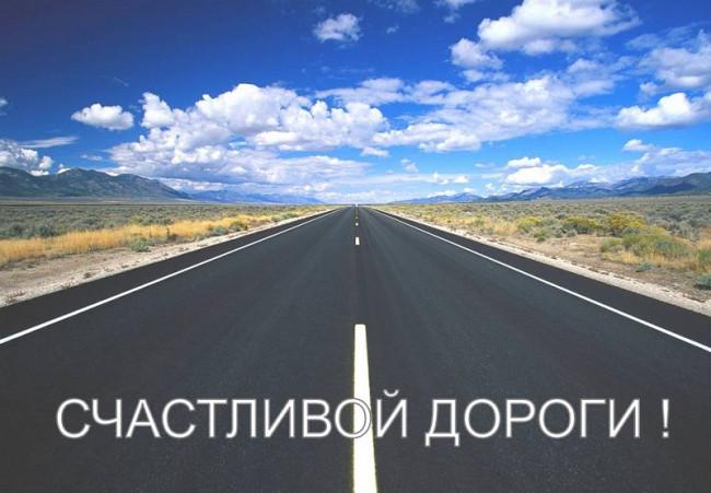 Счастливого пути! 95 открыток с пожеланиями удачной дороги